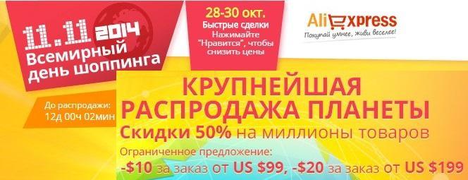 Распродажа на Алиэкспресс 11 ноября 2014