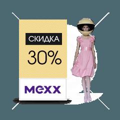 skidki-internet-magazinov-v-chest-nedeli-mody-v-moskve- (1)