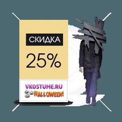 skidki-internet-magazinov-v-chest-nedeli-mody-v-moskve- (10)
