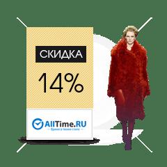 skidki-internet-magazinov-v-chest-nedeli-mody-v-moskve- (11)