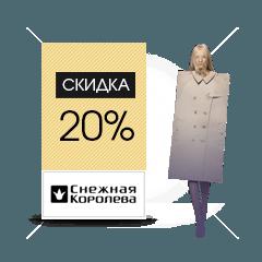 skidki-internet-magazinov-v-chest-nedeli-mody-v-moskve- (12)
