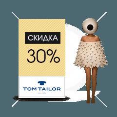 skidki-internet-magazinov-v-chest-nedeli-mody-v-moskve- (13)