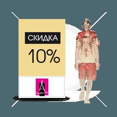 skidki-internet-magazinov-v-chest-nedeli-mody-v-moskve- (15)
