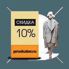 skidki-internet-magazinov-v-chest-nedeli-mody-v-moskve- (17)