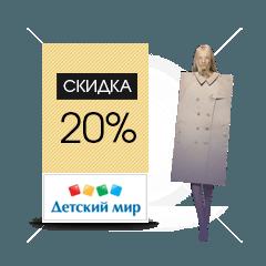 skidki-internet-magazinov-v-chest-nedeli-mody-v-moskve- (18)