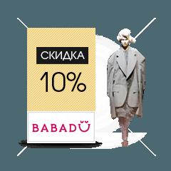 skidki-internet-magazinov-v-chest-nedeli-mody-v-moskve- (2)