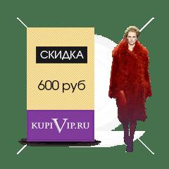 skidki-internet-magazinov-v-chest-nedeli-mody-v-moskve- (20)