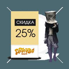 skidki-internet-magazinov-v-chest-nedeli-mody-v-moskve- (21)