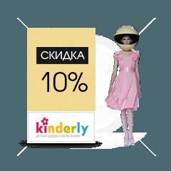 skidki-internet-magazinov-v-chest-nedeli-mody-v-moskve- (28)
