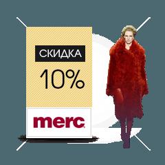 skidki-internet-magazinov-v-chest-nedeli-mody-v-moskve- (53)