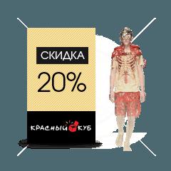 skidki-internet-magazinov-v-chest-nedeli-mody-v-moskve- (6)