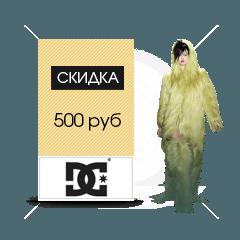 skidki-internet-magazinov-v-chest-nedeli-mody-v-moskve- (7)