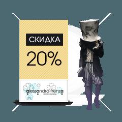 skidki-internet-magazinov-v-chest-nedeli-mody-v-moskve- (8)