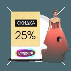 skidki-internet-magazinov-v-chest-nedeli-mody-v-moskve- (9)