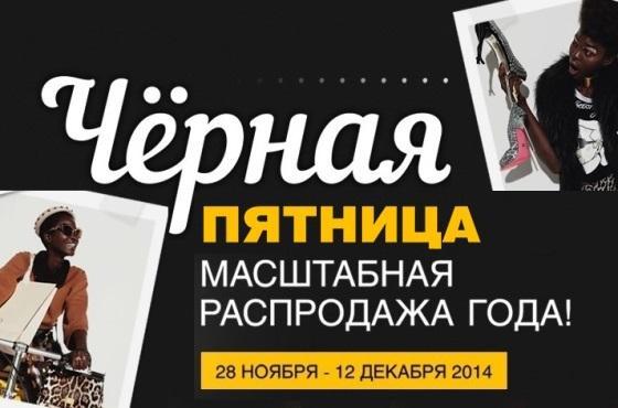 chernaya-pyatnica-koroleva-rasprodazh-6666