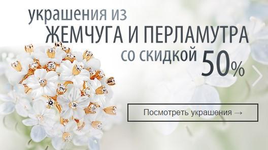 skidki-internet-magazinov-na-13-11-2014