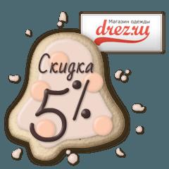 festival-kuponov-s-15-12-2014 (1)