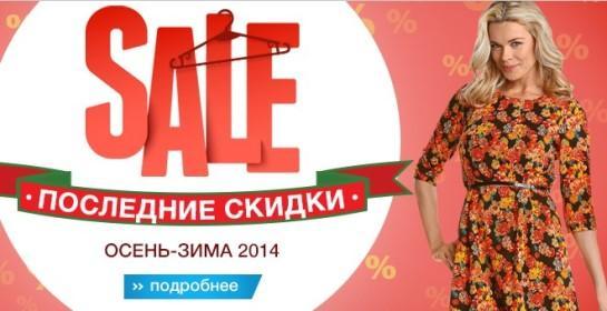 skidki-internet-magazinov-na-11-12-2014