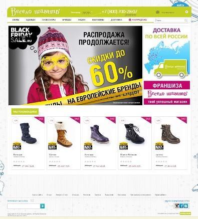 veselo-shagat_site