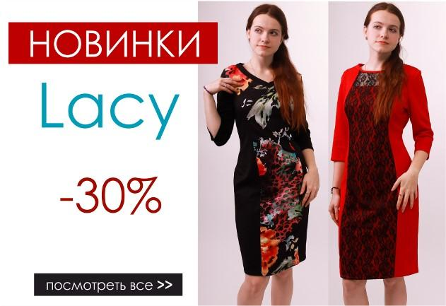 novinki-internet-magazina-lacy- (3)