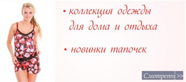 novinki-internet-magazina-lacy- (5)