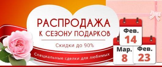 Распродажа на Алиэкспресс 19 января 2015 года