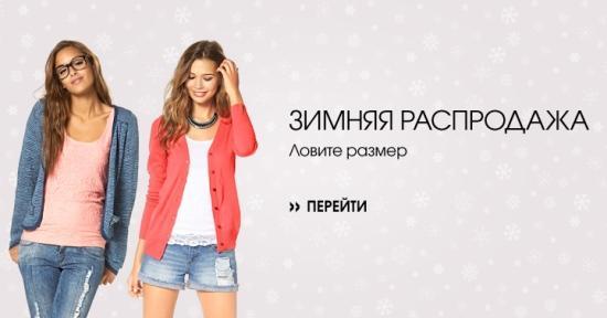 xity-rasprodazhi-otto-po-antikrizisnym-cenam