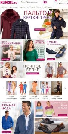 klingel, интернет магазин klingel, магазин одежды для женщин