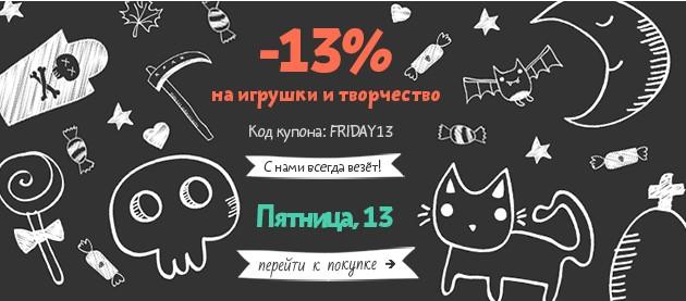 Скидка 13% на игрушки в Kinderly