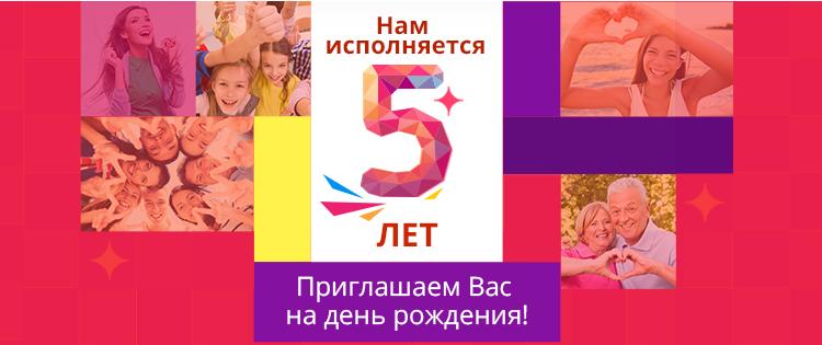 День рождения Алиэкспресс — 5 лет — старт распродажи сегодня!