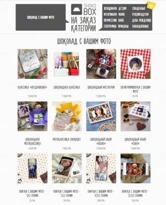 шоколад на заказ, шоколадки с фото, ★Shokobox, Российские интернет магазины, Интернет магазин подарков,