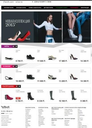 ★Hotlook, Российские интернет магазины, Детская обувь интернет магазин, Женская обувь интернет магазин, Мужская обувь интернет магазин,