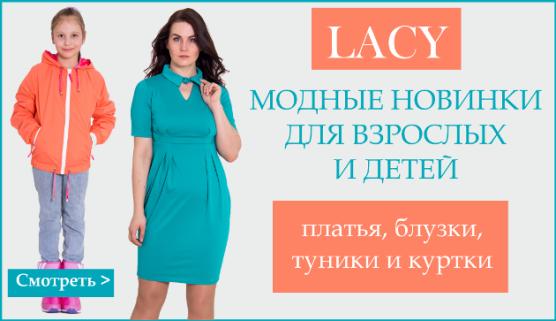 bolshaya-rasprodazha-v-lacy-