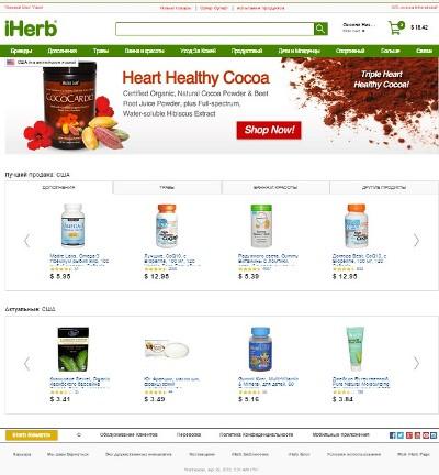 iHerb, Американские интернет магазины, Магазин здорового питания, Купить косметику в интернет магазине, Интернет магазин для похудения,