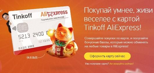 novye-sposoby-oplaty-na-aliekspress (2)