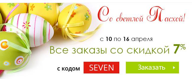 Пасхальная скидка 7% в Katalog.ru