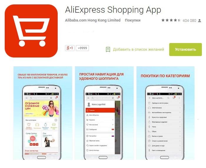 prilozhenie-aliexpress-dlya-android