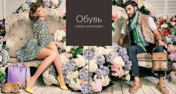 skidki-internet-magazinov-na-06-04-2015