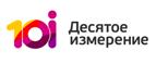 ★Десятое измерение | 10i.ru, Российские интернет магазины, Интернет магазин бытовой техники и электроники, Интернет магазин компьютерной техники, Гаджеты интернет магазин, Товары для дома интернет магазин,