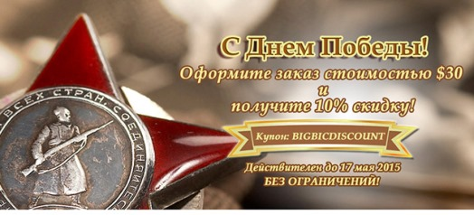 Купон BuyinCoins к 9 мая
