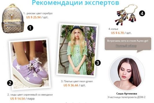 molodezhnoe-leto-rasprodazha-na-aliekspress-1-iyunya-2015-