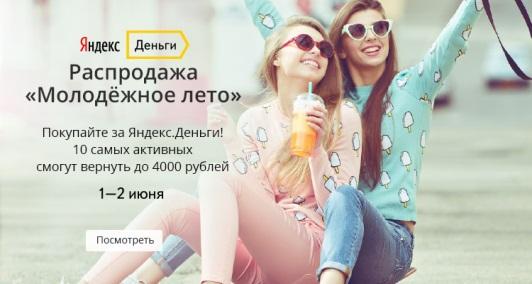 molodezhnoe-leto-rasprodazha-na-aliekspress-1-iyunya-2015-3