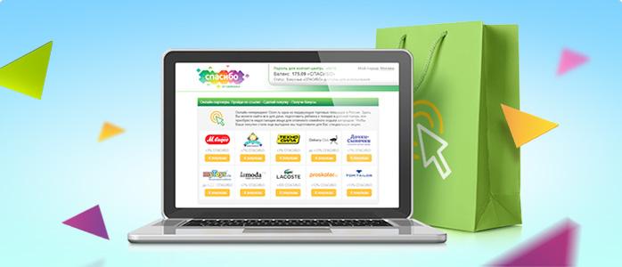 Бонусы спасибо от Сбербанка за покупки в интернете