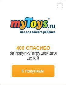 bonusy-spasibo-ot-sberbanka-za-pokupki-v-internete_mag (1)