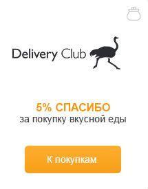 bonusy-spasibo-ot-sberbanka-za-pokupki-v-internete_mag (10)