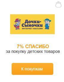 bonusy-spasibo-ot-sberbanka-za-pokupki-v-internete_mag (2)