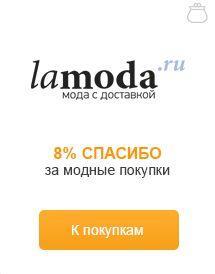 Промокод Lamoda Ламода 20  Cкидки на Сентябрь