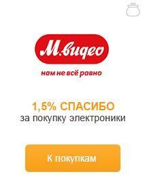 bonusy-spasibo-ot-sberbanka-za-pokupki-v-internete_mag (7)