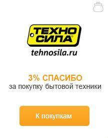 bonusy-spasibo-ot-sberbanka-za-pokupki-v-internete_mag (8)