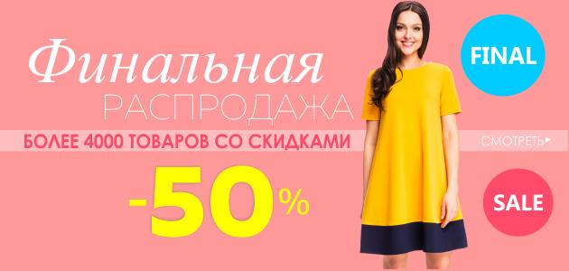 Финальная распродажа LACY: Нарядные платья  + Полная мода + Новинки сумочек